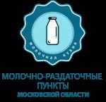 Молочно-раздаточные пункты Московской Области